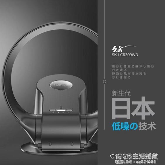 SK無葉風扇掛壁式新款電風扇搖頭家用無扇葉電扇遙控臺式風扇  夏洛特居家名品