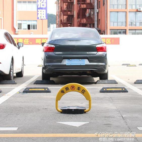 智慧遙控車位鎖地鎖加厚防撞感應停車位地鎖汽車庫自動占位鎖  夏洛特居家名品