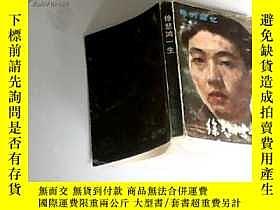 二手書博民逛書店徐悲鴻一生罕見1版1印8785 廖靜文 中國青年出版社 出版19