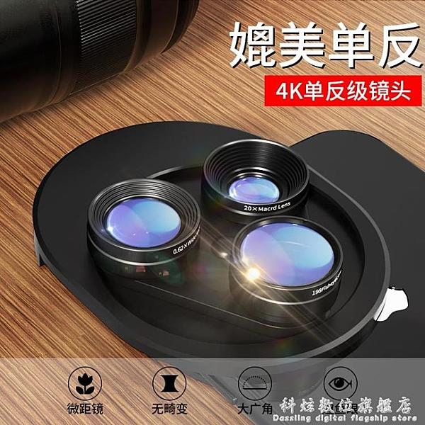 手機鏡頭超廣角微距魚眼蘋果通用高清單反照相iphone外置接補光燈攝像頭華為