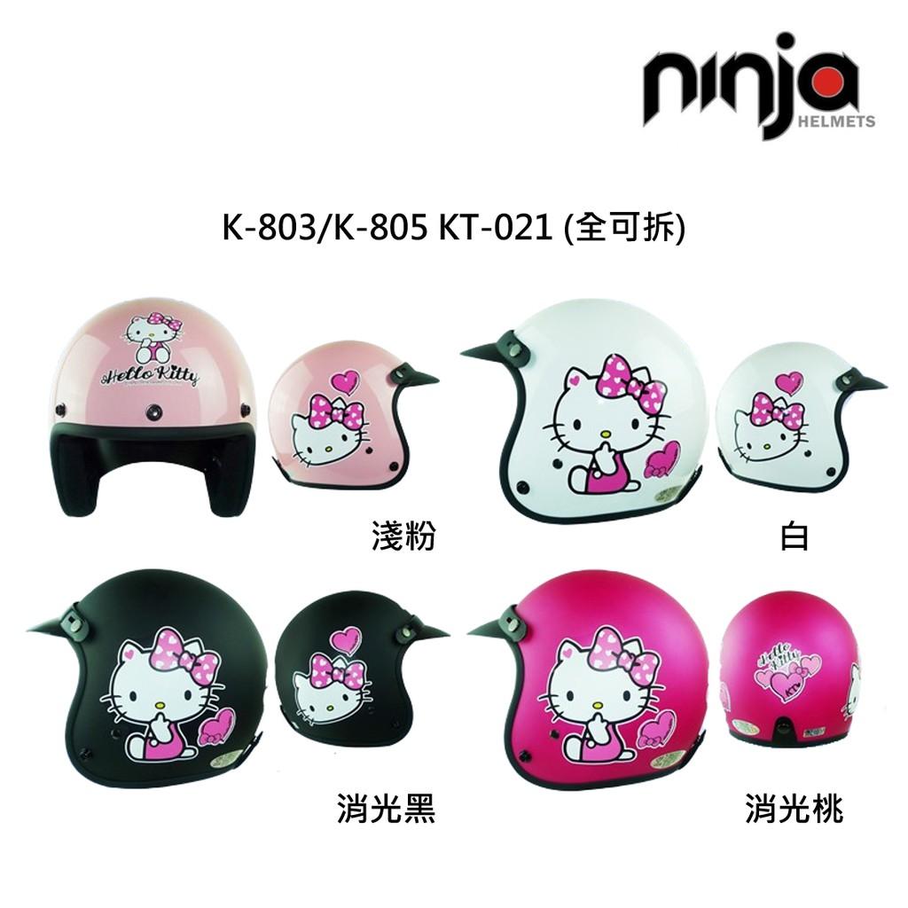 KK 華泰 K-803/K-805 KT021 安全帽 三麗鷗 復古帽 半罩 全拆洗 《淘帽屋》