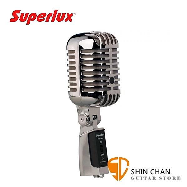 Superlux PROH7F MKII 復古超心形動圈式麥克風