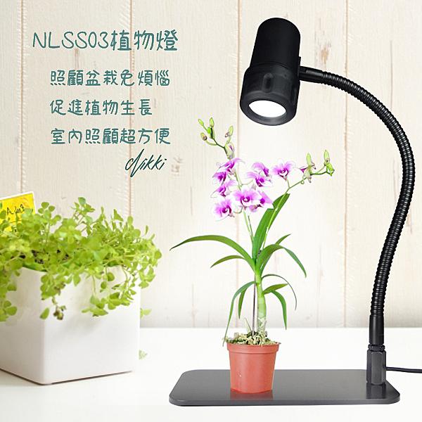 (日機) 植物燈 植物生長燈 植物照明燈 LED燈 檯燈 桌燈 / NLSS03BD4-AC(訂製品,如有需要請先詢問)