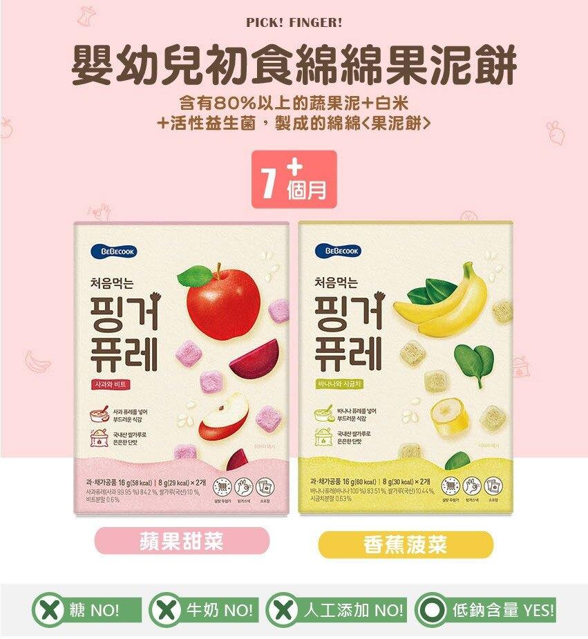 韓國 Bebecook 寶膳 7m+ 嬰幼兒 蘋果甜菜 初食綿綿果泥餅(16g)