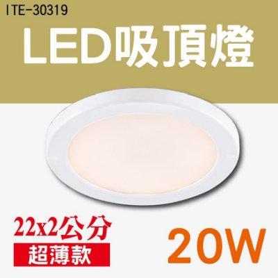 20W LED吸頂燈 可超取 白色吸頂燈 薄款吸頂燈 客廳 走道 陽台 臥房【奇亮科技】含稅