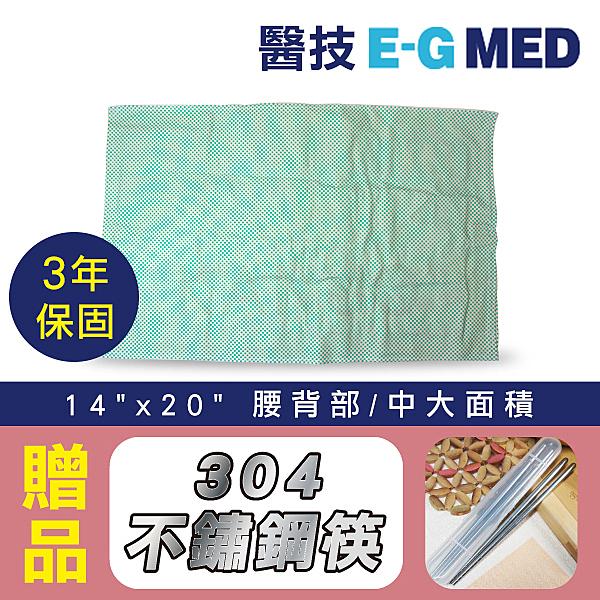 【3年保固】醫技動力式熱敷墊(未滅菌)-濕熱電熱毯(14x20吋背部/腰部適用),贈品:304不銹鋼筷x1