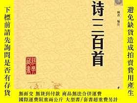 二手書博民逛書店罕見中華經典藏書升級版---唐詩三百首13398 顧青 編 中華