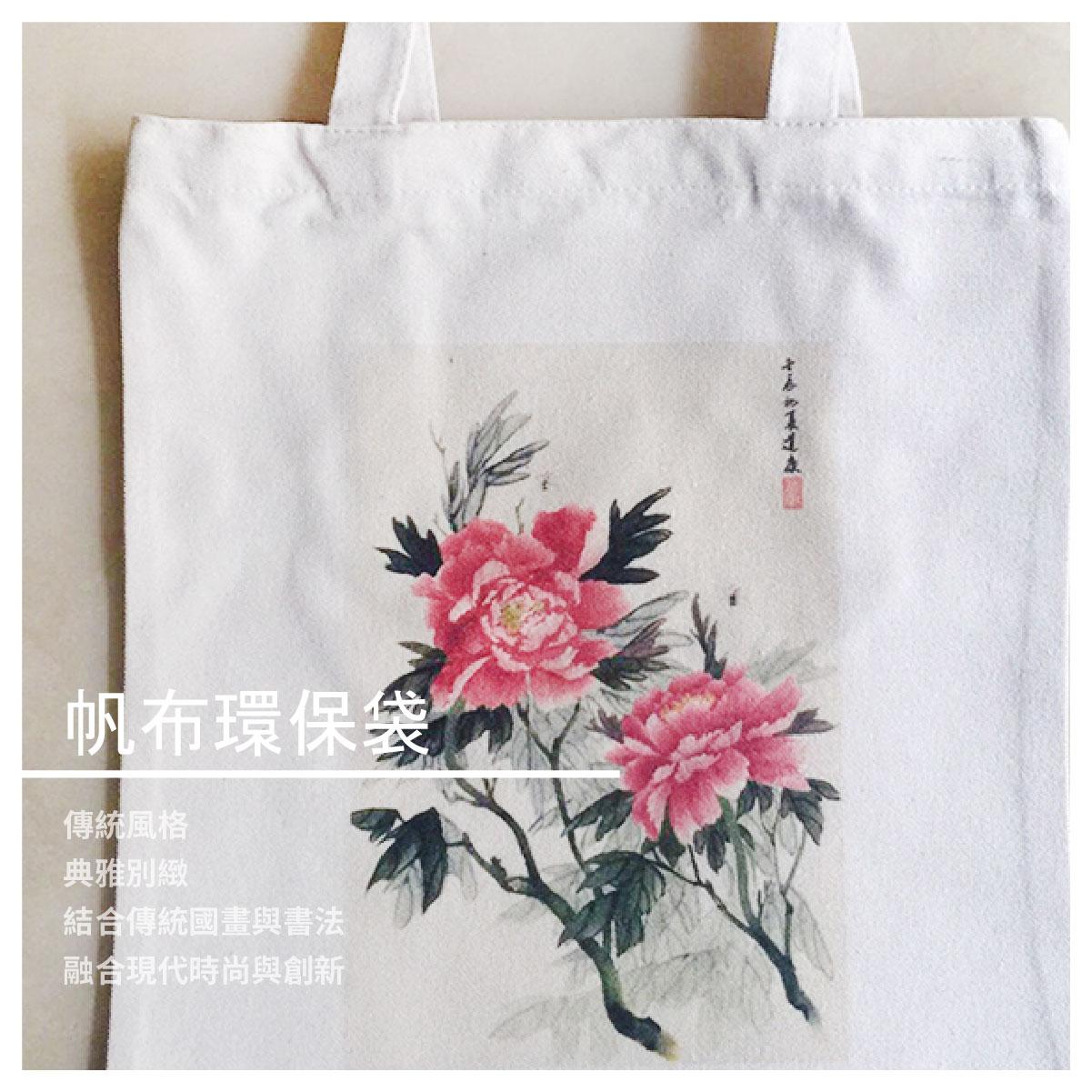 【羽扇賦】帆布環保袋 /5款