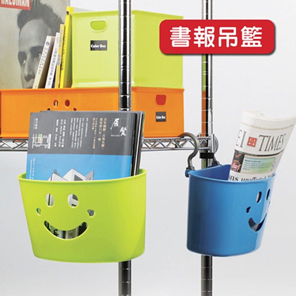 卡樂富專利微笑多功能吊籃(中)-4入組【母親節推薦】