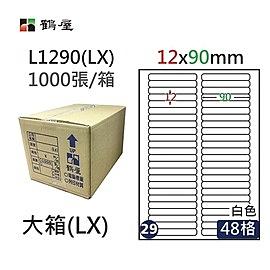 鶴屋(29) L1290 (LX) A4 電腦 標籤 12*90mm 三用標籤 1000張 / 箱
