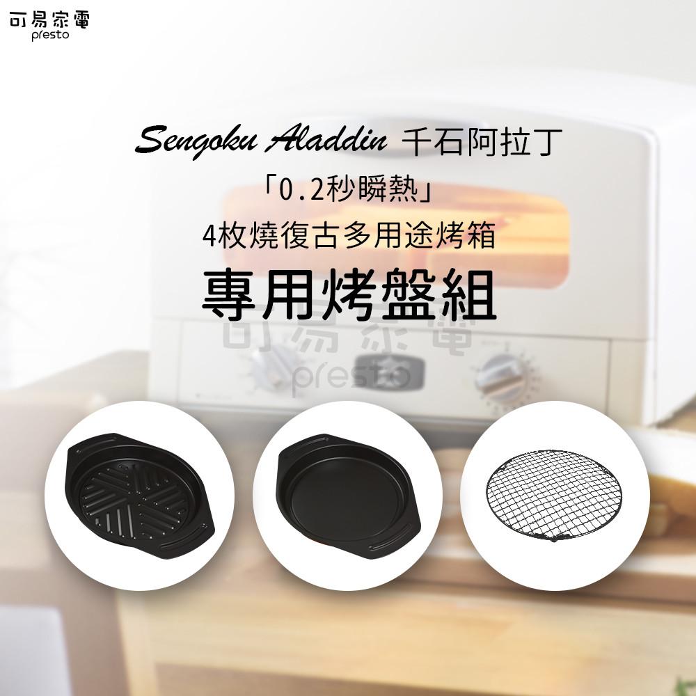 千石阿拉丁烤箱 AET-G13T 專用烤盤組 [HK01][CK04]