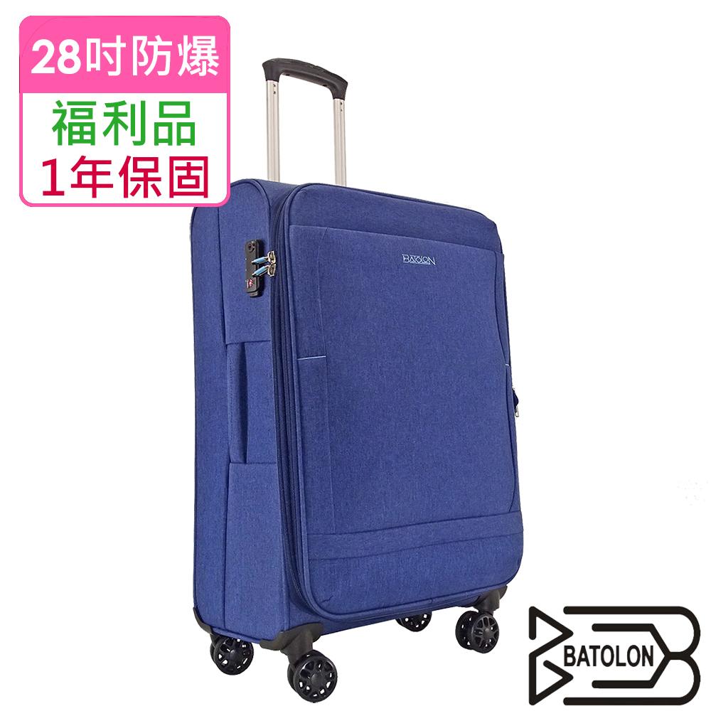 【福利品  28吋】輕量TSA鎖加大防爆商務箱/行李箱 (3色任選)