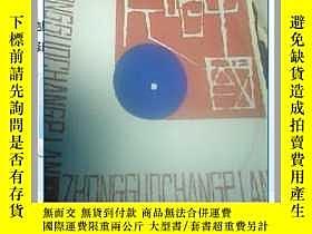 二手書博民逛書店大薄膜唱片罕見單口相聲 黃半仙(上下)2張21714 劉寶瑞 中