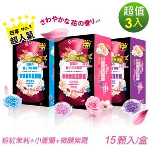【速樂活】天然衣物香氛豆膠囊3入組(粉紅茉莉+小蒼蘭+微醺紫羅)