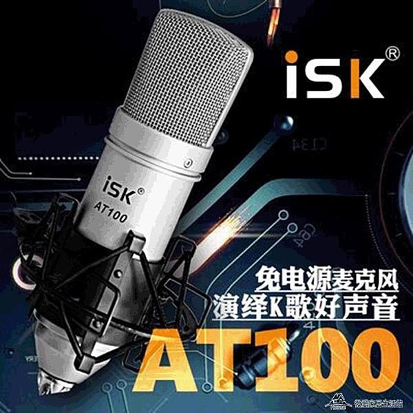 無線手機麥克風ISK電容麥克風AT100網絡K歌電容咪喊麥主持話筒免電源 微愛家居