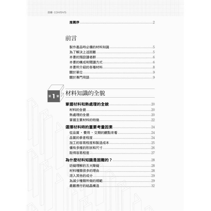 圖解加工材料:兼顧品質╳成本╳交期之外觀與實用性[79折]11100841178
