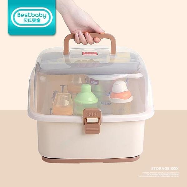 可手提奶瓶架嬰兒收納箱塑料寶寶奶粉盒兒童防塵干燥架 萬寶屋