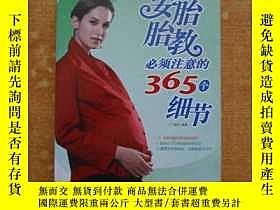 二手書博民逛書店罕見安胎胎教必須注意的365個細節18483 丁海紅 編著 河北