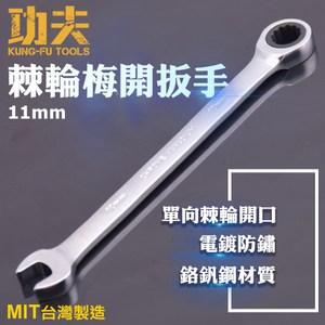 【功夫】高品質棘輪梅開板手-11mm