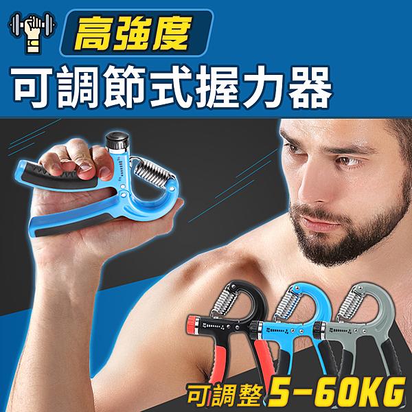 健力 臂力 握力器 健身 重訓 可調節式握力器(三色選) NC17080493 ㊝加購網