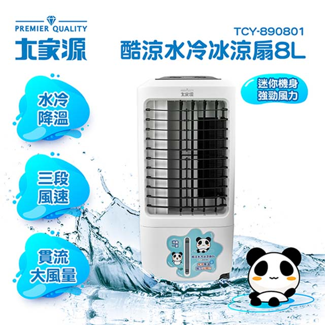 免運 大家源 酷涼水冷冰涼扇 8L TCY-890801