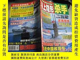 二手書博民逛書店新戰略罕見總第111期 海上隱形殺手9740 新戰略雜誌社 新戰