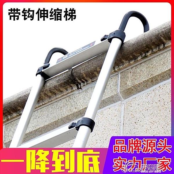 伸縮梯梯子家用摺疊鋁合金6米工程5升降單梯掛梯閣樓電工直梯樓梯好樂匯
