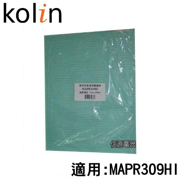 歌林清淨機濾網MAPR309HI 原廠公司貨附發票 適用MA-309HI