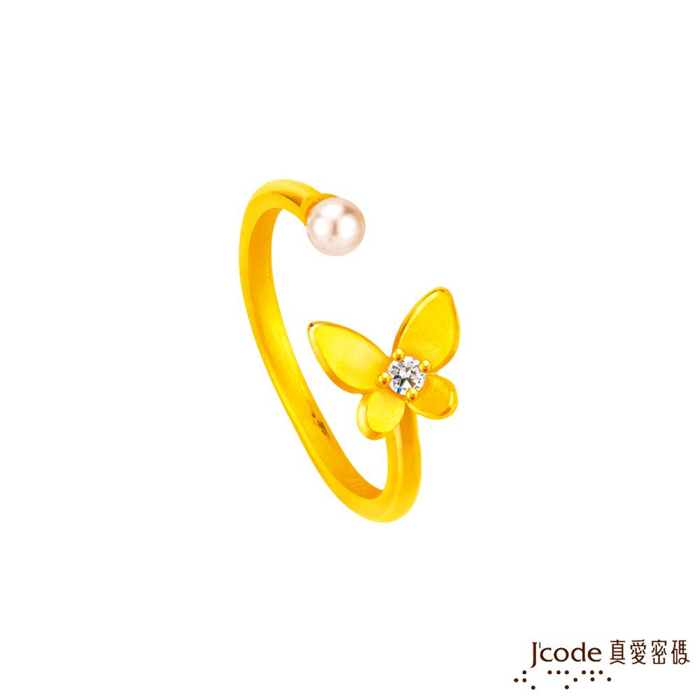 J'code真愛密碼金飾 閃耀舞蝶黃金戒指