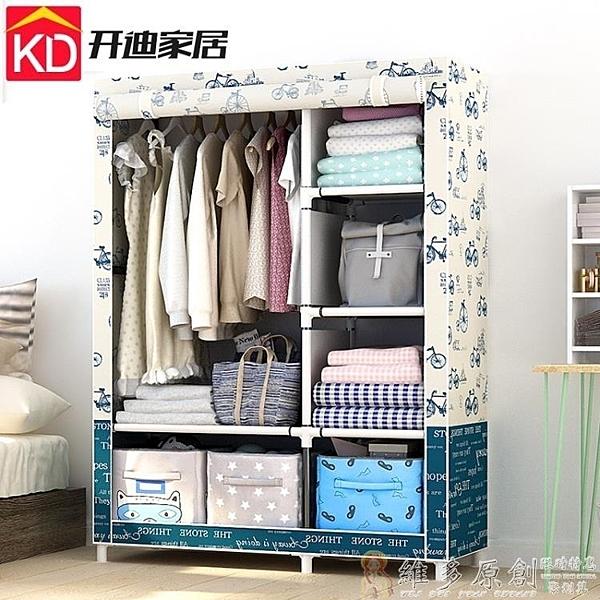 衣櫃 簡易衣櫃布藝牛津布衣櫃雙人衣櫥鋼架組裝收納櫃儲物櫃經濟型衣櫃DF 維多原創