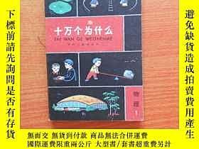 二手書博民逛書店十萬個爲什麼罕見物理118483 少年兒童出版社 少年兒童出版社