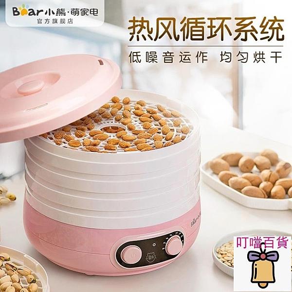 食物乾燥機 小熊干果機家用小型食物烘干機全自動自制多功能食品脫水機風干機 叮噹百貨