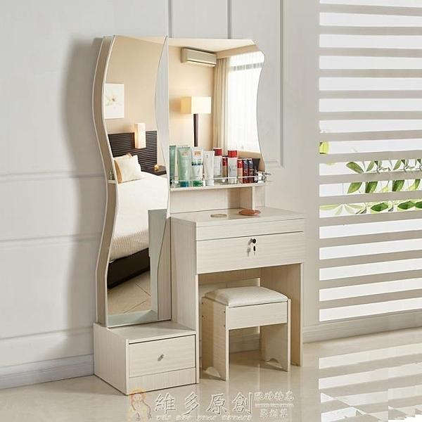 化妝櫃 梳妝台臥室組裝迷你小戶型簡約現代化妝桌多功能化妝台簡易穿衣鏡 DF 維多原創
