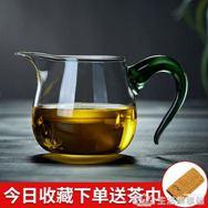 玻璃公道杯加厚耐熱家用過濾功夫茶具配件日式茶漏套裝茶海分茶器