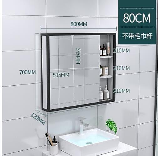 簡約新款太空鋁浴室鏡櫃掛牆式衛生間鏡子帶置物架鏡箱洗手間儲物MBS 『潮流世家』