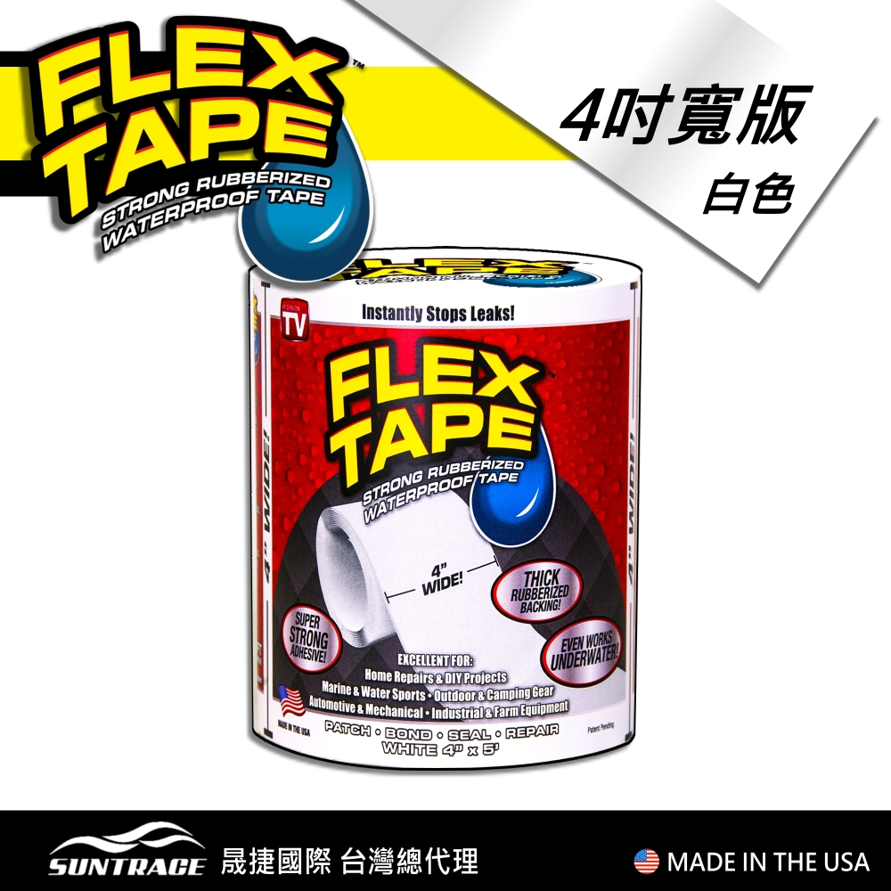 美國FLEX TAPE強固型修補膠帶 4吋寬版(白色)<美國製>