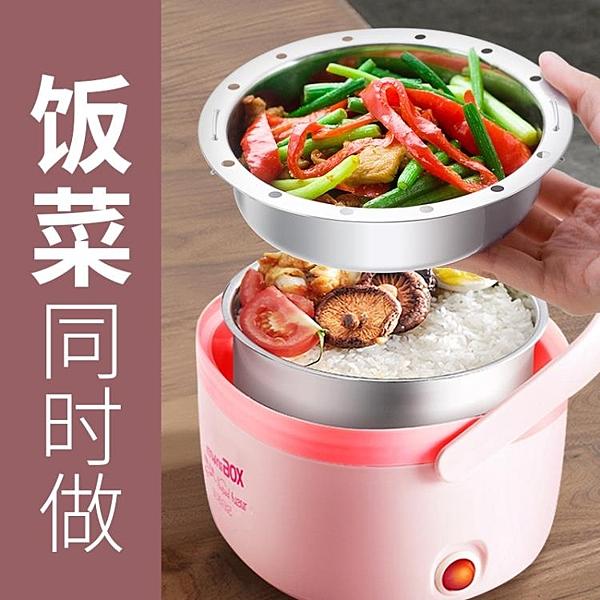 加熱飯盒電熱保溫可插電上班族雙層便攜煮菜蒸飯器電飯盒 - 古梵希