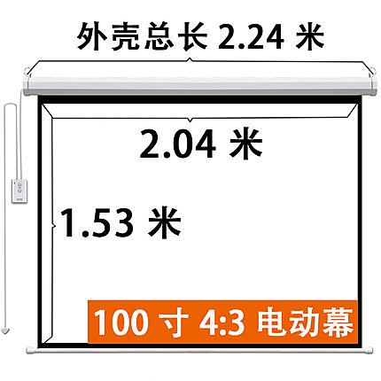 電動遙控會議室抗光投影幕布鐳射投影儀機幕布金屬螢幕家用Ps:白玻仟材質 叮噹百貨