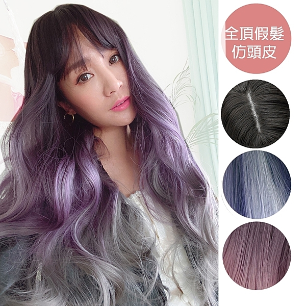 魔髮樂 全頂假髮 霧黑紫灰 三色漸層 個性甜美波浪捲髮 C8255