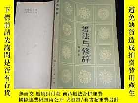 二手書博民逛書店語法與修辭罕見修訂本1767 全國外語院系《語法與修辭》編寫組編