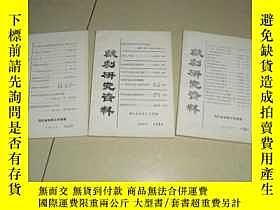 二手書博民逛書店罕見戲劇研究資料【1984.8】第12期11398 湖北省戲劇研