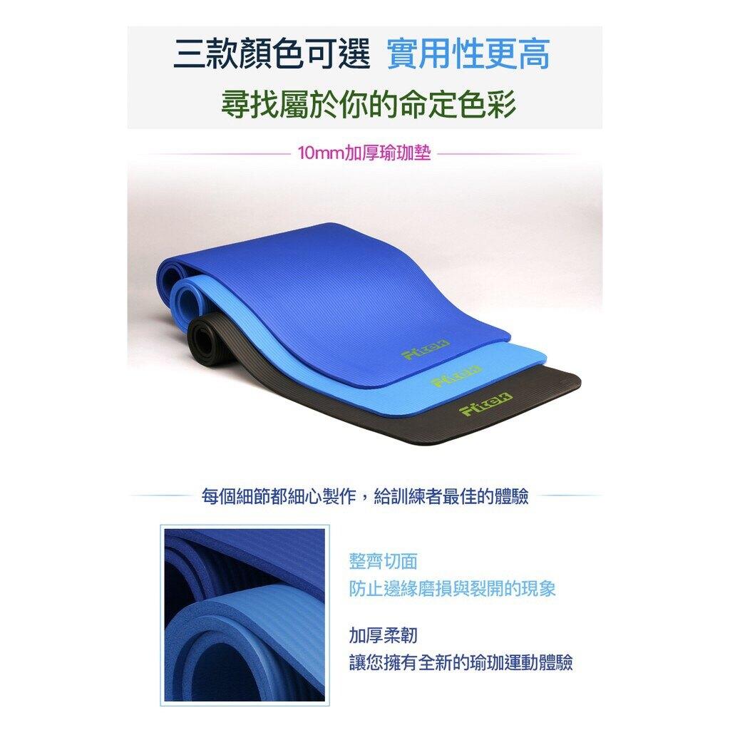 NBR瑜珈墊含背袋 MT06A 加長規格 厚10MM瑜珈墊/加長加厚款180cmx10mm厚/高密度回復快/附背袋/三色 現貨供應【Fitek健身網】