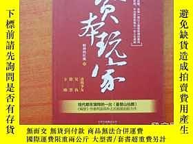 二手書博民逛書店罕見資本玩家23429 財神的紅袍 北京出版社 出版2014