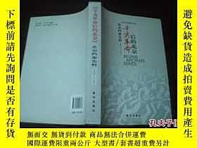 二手書博民逛書店北京檔案史料.罕見2011.3. 辛亥革命後的北京9740 北京
