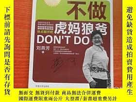 二手書博民逛書店罕見不做虎媽狼爸18483 劉燕芳 東南大學出版社 出版2015