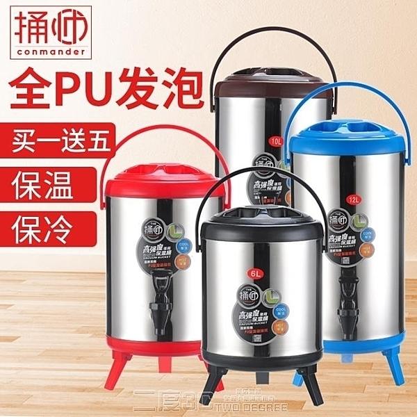 奶茶桶 保溫桶不銹鋼奶茶桶保溫桶商用咖啡果汁豆漿桶8L10L12L雙層飲料奶茶店桶 DF 維多原創