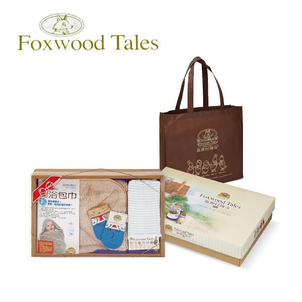 狐狸村傳奇 Foxwood Tales 細柔浴包巾禮盒(包巾+肚圍+襪+收納袋+環保袋)