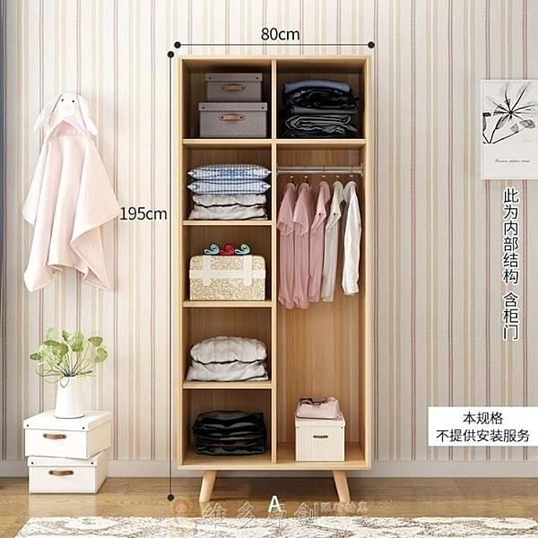 衣櫃收納 北歐衣櫃簡約現代經濟型組裝兩門衣櫃小戶型簡易板式衣櫥臥室傢俱 DF 維多原創