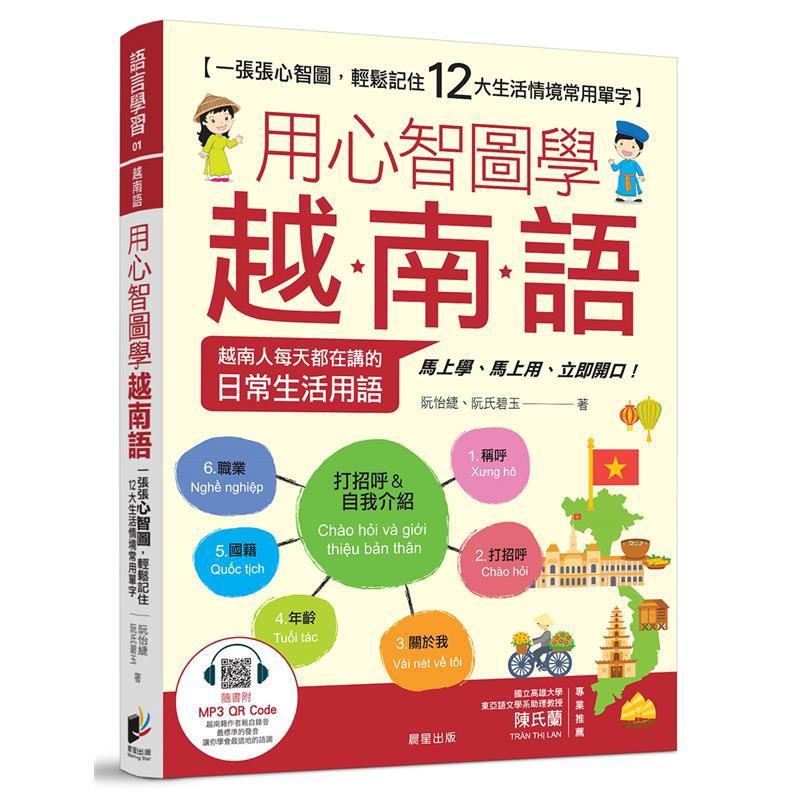 用心智圖學越南語:一張張心智圖,輕鬆記住12大生活情境常用單字(附作者親錄MP3線上音檔)[88折]