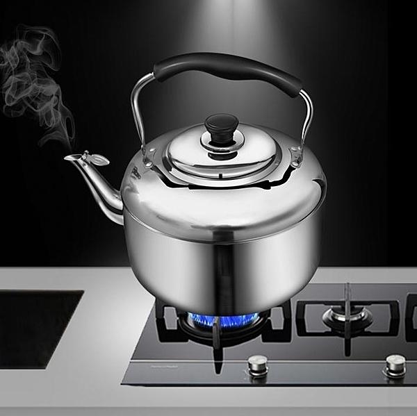 家用不銹鋼燒水壺煤氣鳴笛水壺大容量燃氣開水壺電磁爐平底熱水壺 【全館免運】